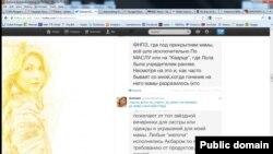 Гулнора Каримова мактубни Twitter саҳифаси ёпилишидан бироз аввал эълон қилди.