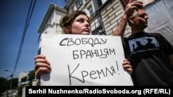 Активісти пікетують російське консульство