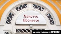 Пасхальное приветствие над входом в Свято-Вознесенский храм. Алматы, 7 апреля 2018 года.