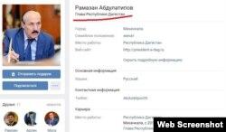 """Абдулатипов остался Главой Дагестана """"ВКонтакте"""""""