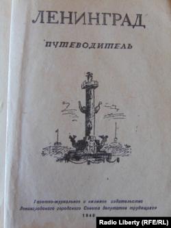 Путеводитель по Ленинграду, 1940 год. Фото Виктора Резункова