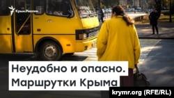 Неудобно и опасно. Маршрутки Крыма | Радио Крым.Реалии