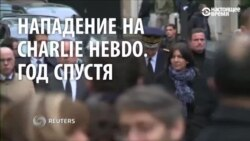Год назад исламисты напали на редакцию еженедельника Charlie Hebdo