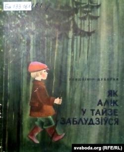 Уладзімір Дубоўка. «Як Алік у тайзе заблудзіўся». 1974 год
