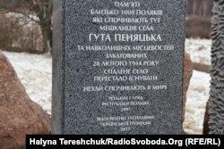Пам'ятник у Гуті Пеняцькій