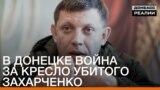 В Донецьку війна за крісло вбитого Захарченка | «Донбас.Реалії» (відео)