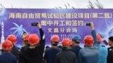 Церемония подписания соглашения о создании зоны свободной торговли в провинции Хэйнань, Китай, 28 декабря 2018 года.