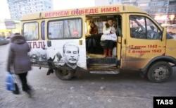 Маршрутка с портретом Сталина в Волгограде, 2013 год