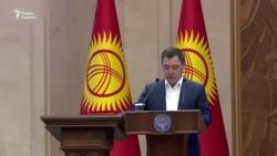Присяга новых членов правительства Кыргызстана