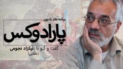 پارادوکس با کامبیز حسینی؛ گفتوگو با نیکزاد نجومی