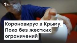 Коронавирус в Крыму. С ограничениями, но без карантина | Доброе утро, Крым