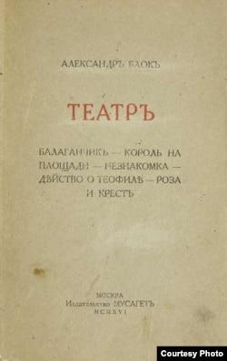 """""""Театр"""". Александр Блок"""