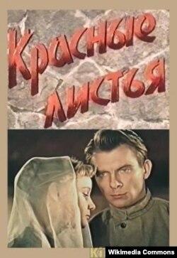Чырвонае лісьце. Беларусьфільм, 1958. Плякат
