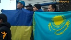 Украинаны қолдау