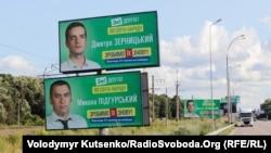 Траса Київ-Обухів. Кандидати-клони