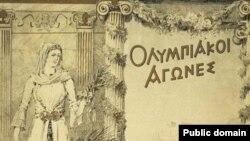 Плакат первых летних Олимпийских игр. Афины, 1896 год.
