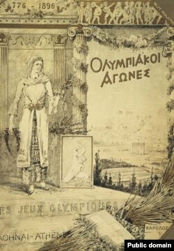 Плакат 1-х Олимпийских игр. Афины, 1896 год.