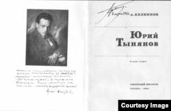 Запланированный портрет Тынянова