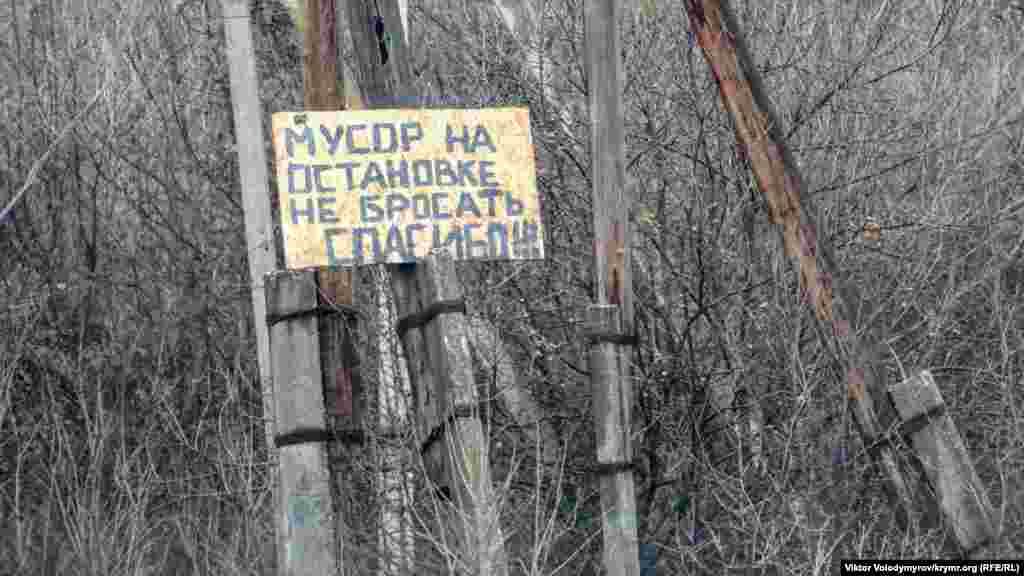 Табличка возле остановки в селе Краснолесье