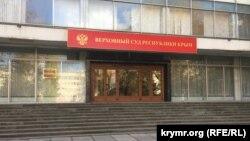 Верховний суд Криму