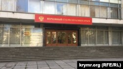Qırım Yüksek mahkemesi, arhiv fotoresimi
