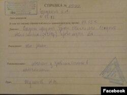 Справка, выданная Ксении Середкиной после нападения в ночь с 7 на 8 сентября