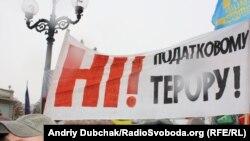 Підприємці протестують під стінами Верховної Ради проти проекту Податкового кодексу, Київ, 4 листопаді 2010 року