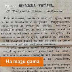 Pravda Newspaper, 15.03.1880