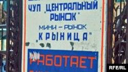 "Belarus -- an old market ""Krynica"", 08Dec2009"
