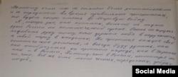 Textul necit al pledoariei Nadiei Savcenko