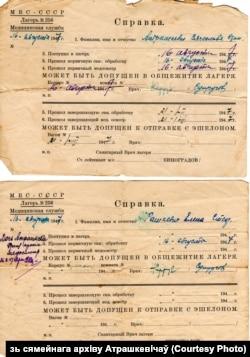 Даведкі аб санапрацоўцы ў савецкім лягеры для перамешчаных асобаў. 1947