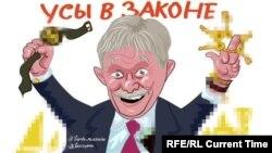 Карикатура на Дмитрия Пескова