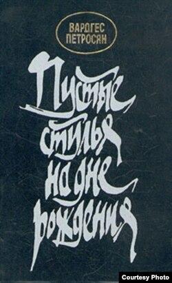 """Petrosyanın romanı Moskvada """"Sovetskiy pisatel"""" nəşriyyatında da buraxılmışdı, 1988"""