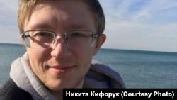 Активист Никита Кифорук