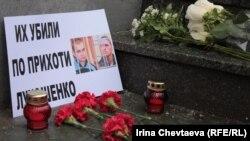 Акция у посольства Белоруссии