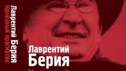 """Лицом к событию. Как и зачем """"Первый канал"""" славит сталинских палачей?"""
