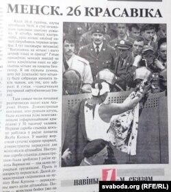 «Наша Ніва», 1996