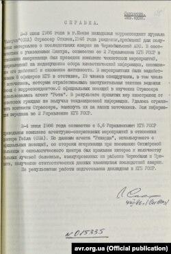 Довідка щодо перебування у червні 1986 року в Києві американців Стівена Страссера та доктора Ґейла