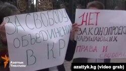 """Қырғызстандағы """"шетел агенті"""" туралы заң жобасына қарсылық акциясы."""