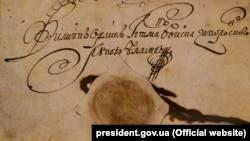 Підпис гетьмана України Пилипа Орлика на Конституції, написаній старокнижною українською мовою