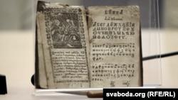 Віленскі буквар 1797 году.