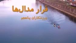 مستند تلویزیونی «فرار مدالها»