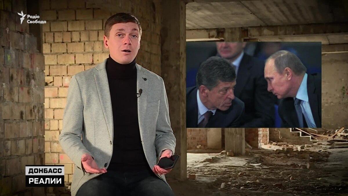 Россия готовит для Донбасса новый план