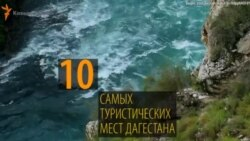 Где отдохнуть туристам в Дагестане? Десять популярных направлений