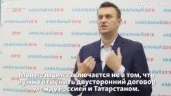 Что думает Навальный о договоре о раграничении полномочий между Татарстаном и Россией?