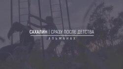 Хранители Сибири: Сахалин. Сразу после детства. Вчерашние школьники снимают свою жизнь