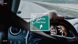 جاده فرعی ۴۴