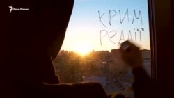 П'ять років Крим.Реалії: «Кримчани мають право і повинні знати» (відео)