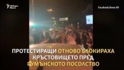 Как се стигна до напрежението пред румънското посолство