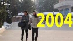 Забытое за 25 лет независимости Казахстана — 2004 год